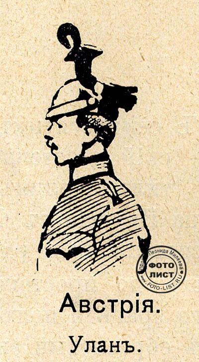 Форма офицеров и солдат австрийской
