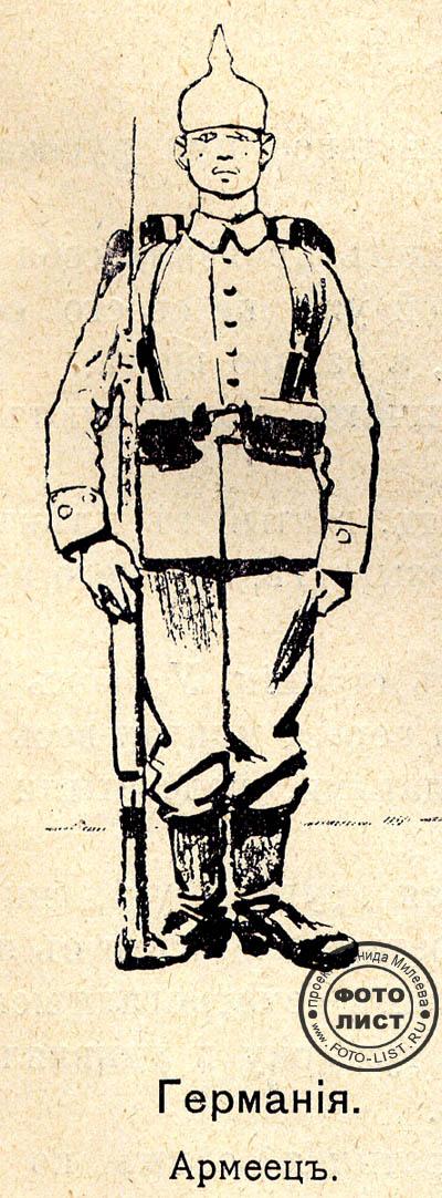 Форма офицеров и солдат немецкой
